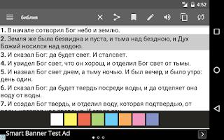 Screenshot of Russian Bible