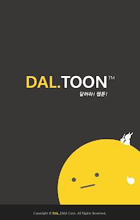 달툰 - APPTOON :p screenshot