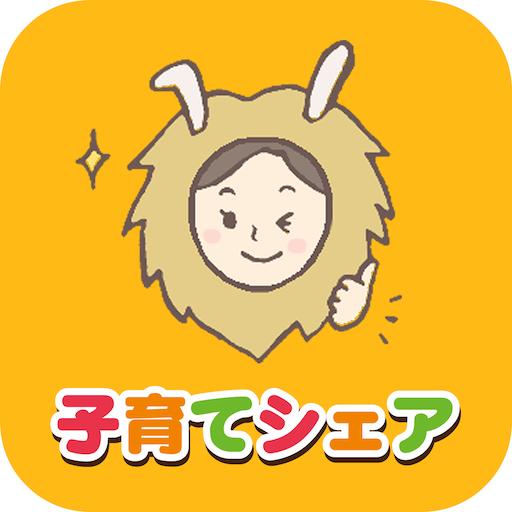 子育てシェア/友だち・知り合い同士で子育てをシェア 生活 App LOGO-硬是要APP