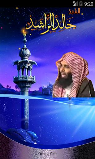 محاضرات الشيخ خالد الراشد ...