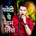 Photo Pe Naam Likhe फोटो पे नाम लिखे icon