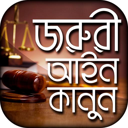 জরুরী আইন কানুন - Bangla Low