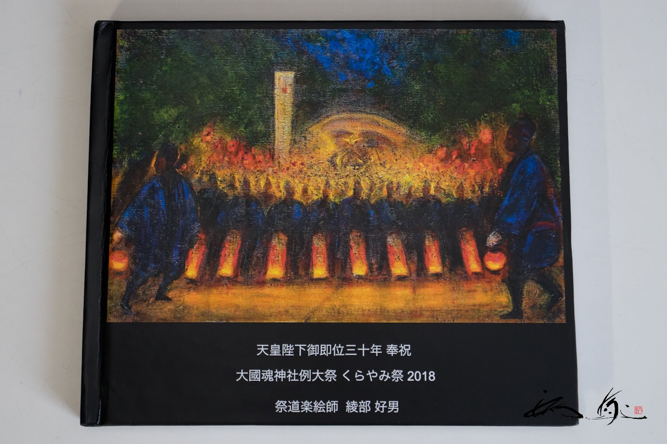 大國魂神社例大祭「くらやみ祭」2018