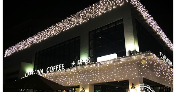 卡啡那 CAFFAINA COFFEE