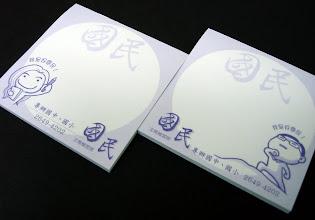 Photo: 國民文理補習班 7.5x7.5 cm 便利貼
