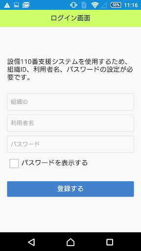 u8a2du5099110u756au652fu63f4u30b7u30b9u30c6u30e0 1.0.13 Windows u7528 1