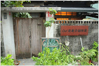 Our老房子咖啡屋