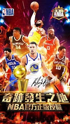 王者NBAのおすすめ画像1
