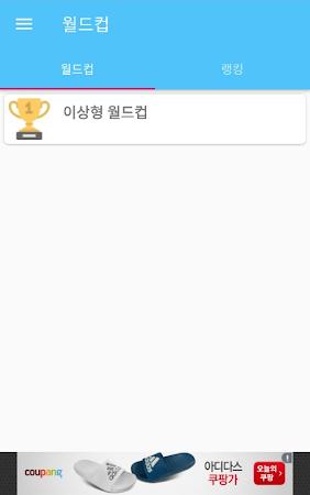 미남 배우 이상형 월드컵 1.2.15 screenshot 2092143