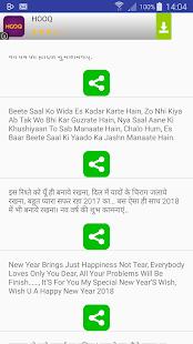 Happy New Year 2018 Shayari and SMS - Hindi - náhled