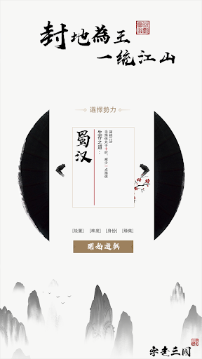 字走三國 1.6.3 screenshots 1