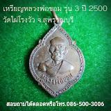 เหรียญหลวงพ่อขอมรุ่น 3 ปี 2500  หรือ เหรียญใบสาเกหลวงพ่อขอม ปี 2500  วัดไผ่โรงวัว จังหวัดสุพรรณบุรี