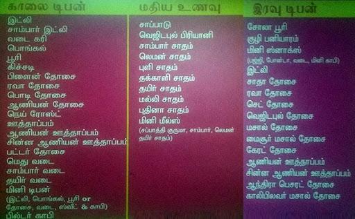 Deeshva Resutaurant menu 2