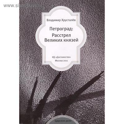 Петроград: Расстрел Великих князей. Хрусталев В.