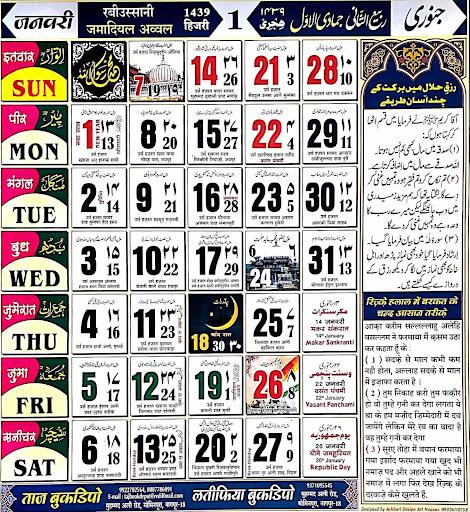 Download Islamic Calendar 2018 (Urdu & Hindi Calendar 2018