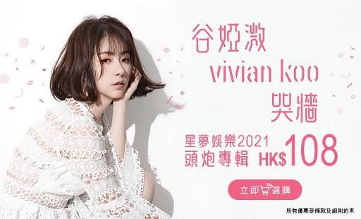 谷婭溦-Vivian-koo哭牆_760X460.jpg