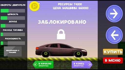 Езда по бездорожью России screenshot 10