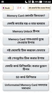 নষ্ট মেমোরি ঠিক করার উপায় - Nosto Memory Card - náhled