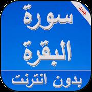 تحميل سورة البقرة سعد الغامدي mp4