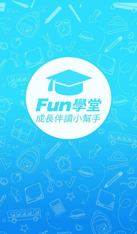 Fun學堂- screenshot
