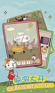 史上最坑爹的游戏9:儿童节快乐 screenshot 14
