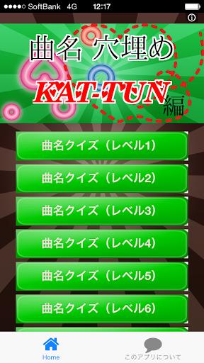 曲名穴埋めクイズ・KAT-TUN編 ~曲名が学べる無料アプリ