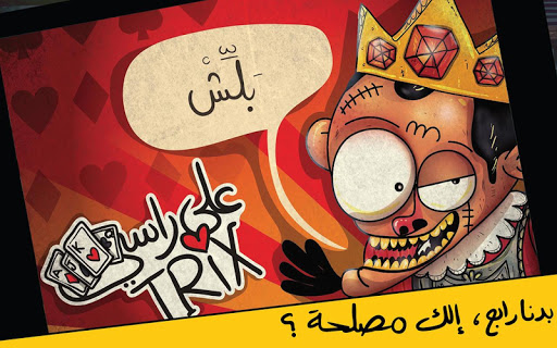 Trix 3ala Rasi  gameplay | by HackJr.Pw 6