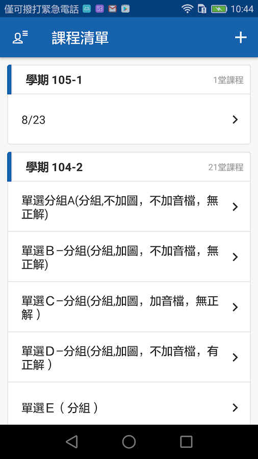 Zuvio 學生版 - 課堂中最佳溝通工具 - Google Play Android 應用程式