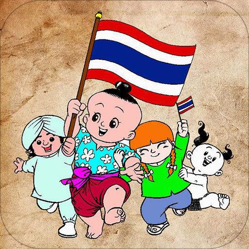 สำนวนไทย และสุภาษิตคำพังเพย