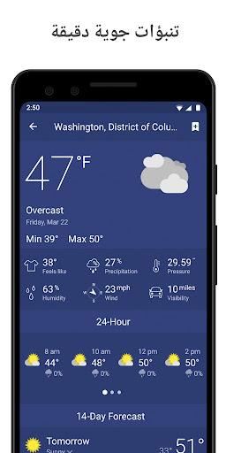 رادار الطقس المباشر والتوقعات screenshot 4