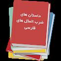 داستان های ضرب المثل های ایرانی icon