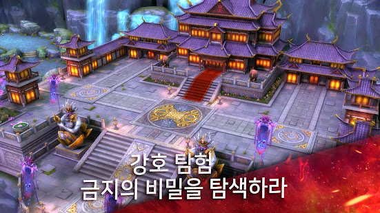 Mod Game 구음진경 for Android