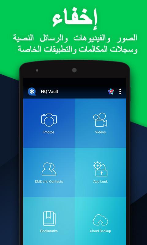 Vault-Hide SMS, Pics & Videos- لقطة شاشة