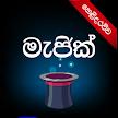 මැජික් - Sinhala Magic APK
