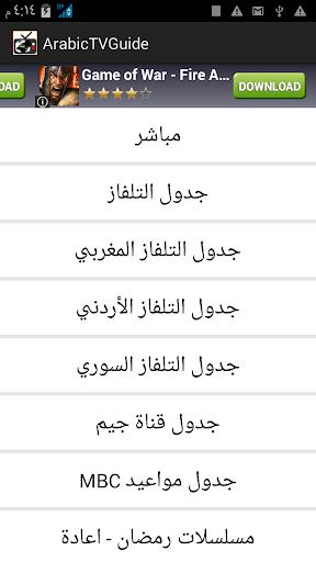 Arabic Tv Guide