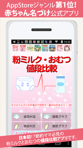 無料 粉ミルク・おむつ値段比較~無料赤ちゃん名づけ公式~