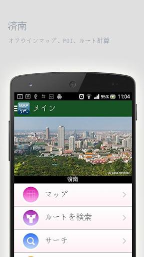 済南オフラインマップ
