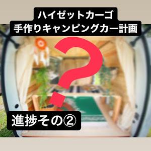 ハイゼットカーゴ S321Vのカスタム事例画像 けーすけ店長さんの2021年09月16日13:23の投稿