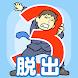 会社バックれる!3 -脱出ゲーム - Androidアプリ