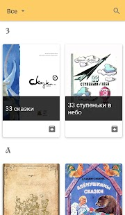 Download Сказки для детей For PC Windows and Mac apk screenshot 1