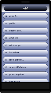 Paheli App Latest Version Download For Android and iPhone 8