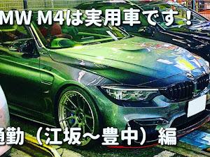 M4 クーペ  F82 コンペティションのカスタム事例画像 GOI☆CHIさんの2020年02月12日19:05の投稿