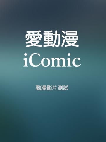 愛動漫 - iComic