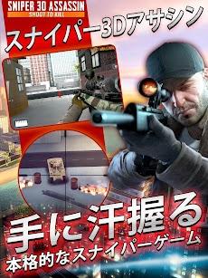 スナイパー3Dアサシン:無料射撃ゲームのおすすめ画像1