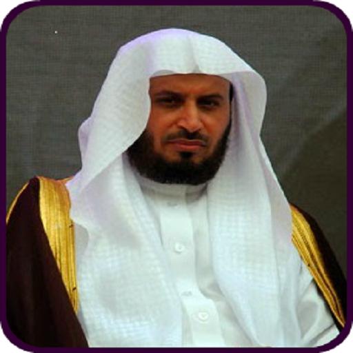 Saad Al Ghamidy Quran MP3 音樂 App LOGO-APP試玩