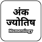 Ank Jyotish : Numerology
