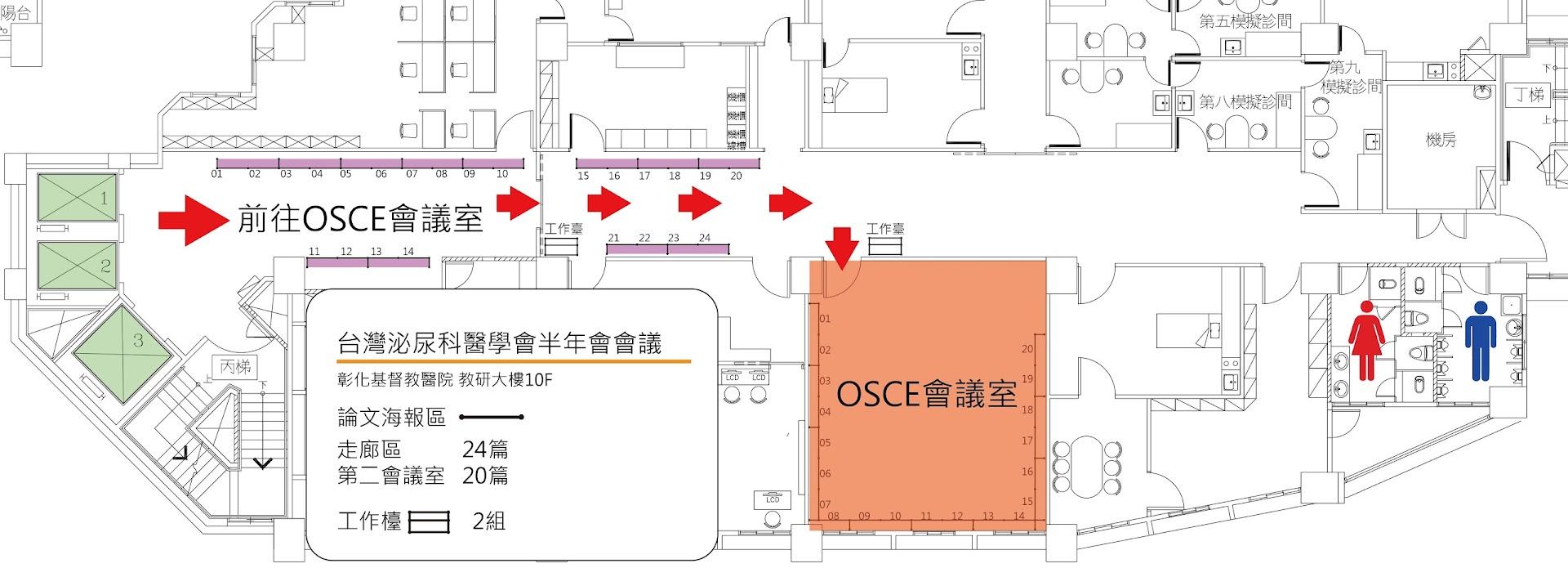 彰基-教研大樓10F-OSCE會議室