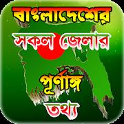 bangladesh map offline ও ৬৪ জেলার ইতিহাস