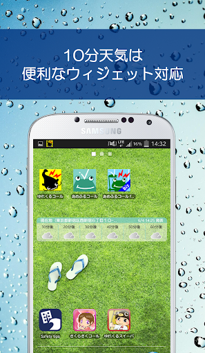 Amefuru Call screenshot 4