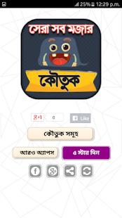 দম ফাটানো হাসির কৌতুক - দম ফাটানো হাসির জোকস - náhled